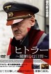 ヒトラー〜最期の12日間〜