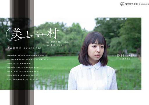 utsukushiimura_omote_M.jpg