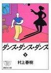 ダンス・ダンス・ダンス(下).jpg