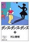 ダンス・ダンス・ダンス(上).jpg