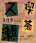 humitsukidou001.jpg
